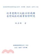 從專業期刊文獻分析我國臺灣地區的圖書館學研究