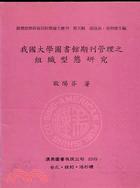 我國大學圖書館期刊管理之組織型態研究