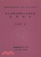 國立清華大學線上公用目錄使用調查