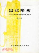 為政略殉:論抗戰初期京滬地區作戰