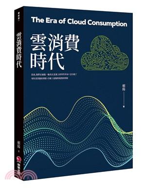 雲消費時代