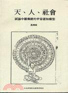 天.人.社會:試論中國傳統的宇宙認知模型