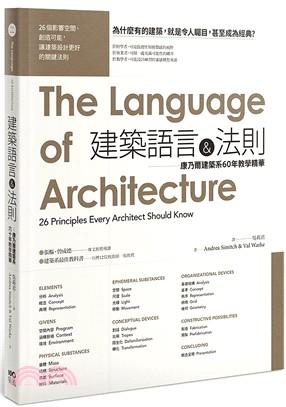 建築語言&法則