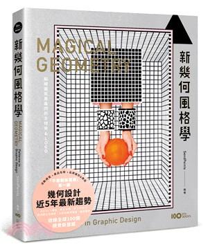 新幾何風格學 : 點線面就是最閃的主視覺&LOGO = Magical geometry : patterns in graphic design
