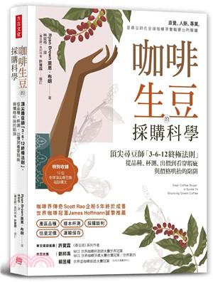 咖啡生豆的採購科學 : 頂尖尋豆師「3-6-12終極法則」 從品種、杯測、出價到看穿瑕疵與價格哄抬的陷阱