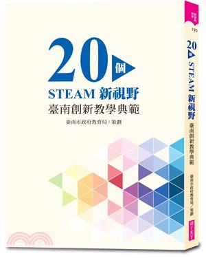 20個STEAM新視野 : 臺南創新教學典範