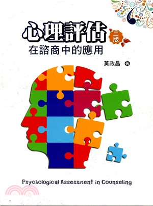 心理評估 : 在諮商中的應用 = Psychological assessment in counseling