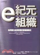 e紀元組織 : Centerless Corporation : A New Model for Transforming Your Organization for Growth and Prosperity