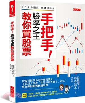 手把手!勝率之王教你買股票:做股票很多年還沒賺到的人、不想讓人發現「你連這都不懂?」的人,專為你寫的獲利說明書。