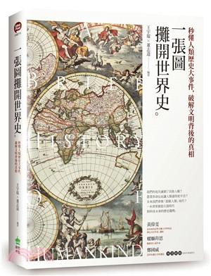 一張圖攤開世界史 : 秒懂人類歷史大事件,破解文明背後的真相 = A brief history of humankind