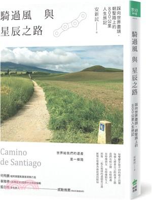 騎過風與星辰之路 : 踩向世界盡頭,朝聖路上的800公里人生旅記