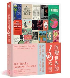 改變世界的100本書