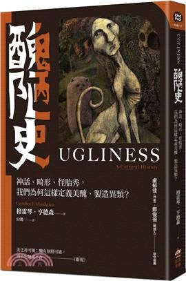 醜陋史: 神話、畸形、怪胎秀, 我們為何這樣定義美醜、製造異類?