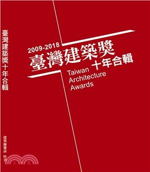 2009-2018臺灣建築獎十年合輯