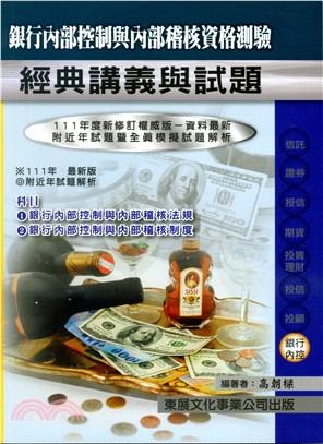 銀行內部控制與內部稽核資格測驗經典講義與試題