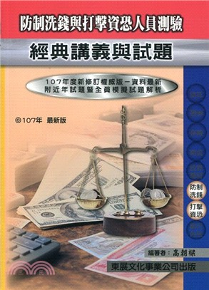 防制洗錢與打擊資恐法規與實務