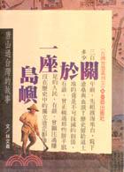 關於一座島嶼:唐山過台灣的故事