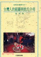 台灣人的祖籍與姓氏分佈