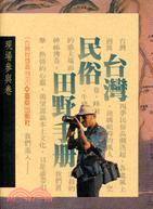 台灣民俗田野手冊:現場參與卷