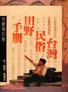 臺灣民俗田野手冊:行動導引卷