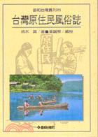 台灣原住民風俗誌
