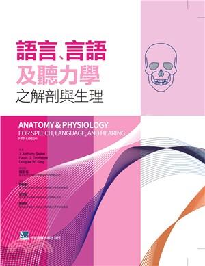 語言、言語及聽力學之解剖與生理 /