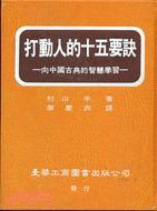 打動人的十五要訣:向中國古典的智慧學習