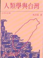 人類學與台灣