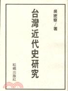 台灣近代史研究