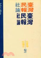 臺灣民報社論