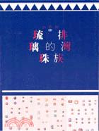 排灣族的琉璃珠