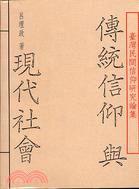傳統信仰與現代社會:臺灣民間信仰研究論集