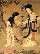 中國婦女在法律上之地位