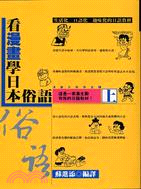 看漫畫學日本俗語