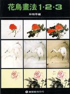 花鳥畫法1.2.3