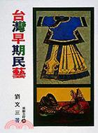 台灣早期民藝