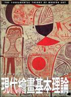 現代繪畫基本理論:新編現代繪畫理論