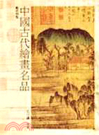 中國古代繪畫名品