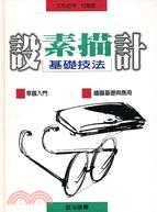 設計素描基礎技法