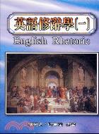 英語修辭學
