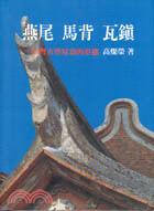 燕尾.馬背.瓦鎮:臺灣古厝屋頂的形態