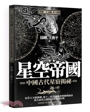 星空帝國 : 中國古代星宿揭祕