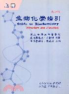 生物化學指引