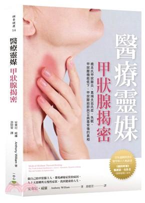 醫療靈媒 : 甲狀腺揭密 : 橋本氏甲狀腺炎、葛瑞夫茲氏症、失眠 甲狀腺機能低下、甲狀腺結節與EB病毒背後的真相
