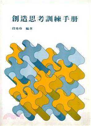 創造思考訓練手冊
