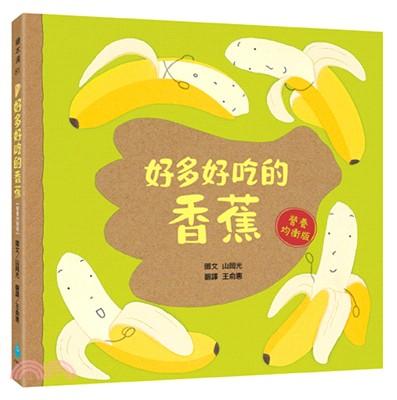 好多好吃的香蕉