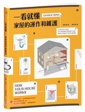 一看就懂家屋的運作和維護