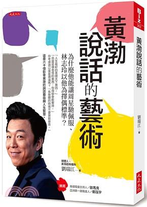 黃渤說話的藝術 : 為什麼他能讓周星馳佩服、林志玲以他為擇偶標準?