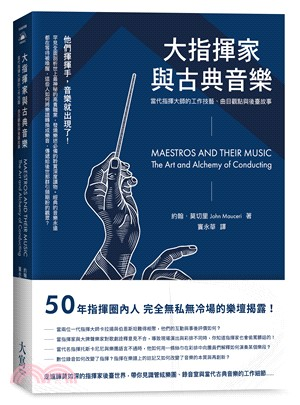大指揮家與古典音樂 : 當代指揮大師的工作技藝、曲目觀點與後臺故事