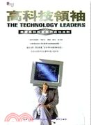 高科技領袖